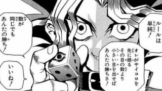 【遊戯王】初期の王様やばすぎwwwww