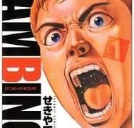 バンビ〜ノ!とかいうブラックバイト漫画wwwwww