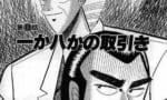 【銀と金】森田が引退してから打ち切りになったってマジなの?