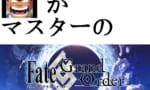 【こち亀】両さんがマスターのFate/Grand Order