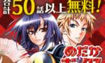 【めだかボックス】50話以上が無料公開中