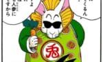 【ドラゴンボール】兎人参化の思い出