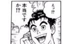 【男!日本海】Fateでサーヴァント化したらwwwwww