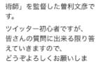 【鋼の錬金術師】実写映画の監督がツイッターを開始!