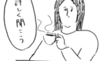 【腐女子のつづ井さん】第22話 腐女子と地獄のクリスマス その9 が公開!