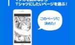 【朗報】少年ジャンプの好きなシーンをTシャツ化できるサービスが開始wwwwww
