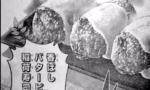 【食戟のソーマ】242話感想!これ寿司?