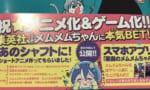 【悪魔のメムメムちゃん】アニメとゲーム化決定wwwwwwwww