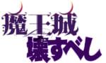 【サンデーコラ画像】魔王城壊すべし