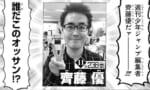 【青春兵器ナンバーワン】62話感想!人気投票11位wwwwwww