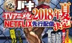 【グラップラー刃牙】「バキ」TVアニメ化!2018年夏、NETFLIX先行配信決定!