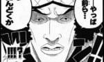【ワンピース】青キジが黒ひげの船で何してるのか気になるwwwwwww