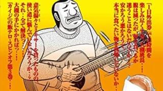 【中間管理職トネガワ】アニメ化決定