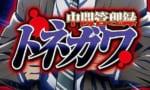 【中間管理録トネガワ】利根川役は森川智之に決定…!