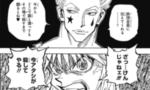 【ハンターハンター】ヒソカにはぜひ幻影旅団を壊滅してほしいなwwwwwwww