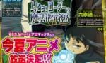 【ムヒョとロージーの魔法律相談事務所】テレビアニメ化