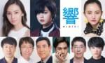【響~小説家になる方法~】実写版のキャストが発表!