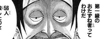 【ワンピース】六十皇を四皇に減らした男wwwwwww