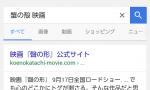 【聲の形】googleが賢いのかバカなのかわからなくなった検索結果wwwwwww