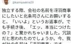 声優 神谷明さんの設立した会社の名前wwwww
