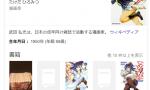 漫画家の武田弘光の年齢すごいなwwwwwwwwwwwwwwwwww