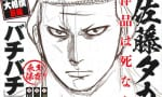 【鮫島、最後の十五日】今週のチャンピオンのギミックすごい・・・・