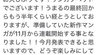 うまるちゃん作者サンカクヘッドの新作キタ━━━━(゚∀゚)━━━━!!