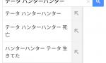 【ハンターハンター】テータちゃんの検索候補wwwwwwwwwwwwwwww