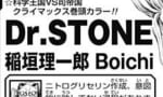 【ドクターストーン】作者の目次コメントwwwwwwwwww