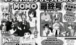 4コマ漫画雑誌『まんがライフMOMO』次号で最終号