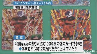 ドラゴンボールの偽カードを売った結果wwwwwwwwwwwww