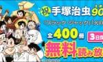 手塚治虫漫画が読み放題 wwwwwwwww