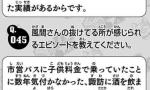 【ワールドトリガー】風間さんの天然エピソードwwwwwwwwwwww