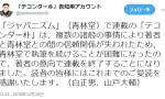 【テコンダー朴】終了のお知らせ