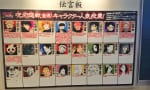 【呪術廻戦】人気投票の結果wwwwwwwwwwwwww