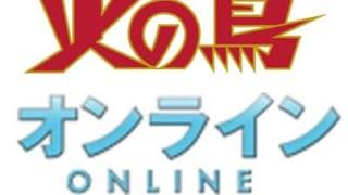 【火の鳥オンライン】30億年連続ログインボーナス!