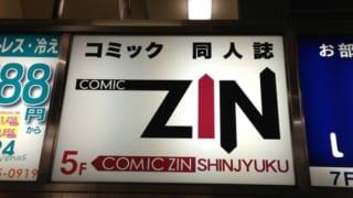 『コミックZIN 新宿店』ついに閉店・・・・
