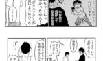 【漫画】歩きスマホ怖い…