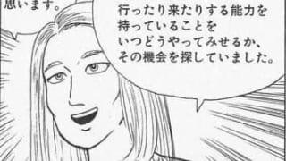 【美味しんぼ最強キャラ】出る漫画間違えてるだろwwwwwwww