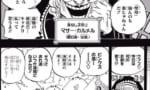 【ワンピース】マザーカルメルって極悪人だよな?