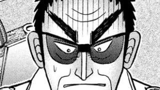 【カイジ】遠藤ってもっとキレもののイメージあったのに・・・