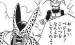【ドラゴンボール】セルの第二形態の小物っぷりwwwww