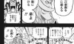 【ワンピース】全盛期白ひげいい・・・