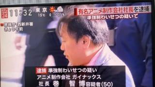 エヴァ制作のガイナックス社長巻智博逮捕←誰…?