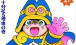 【まじかる タルるートくん】Makuakeのリメイクどーなった?