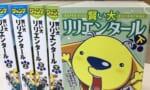 【漫画】「賢い犬リリエンタール(リミックス版)」が本日発売!「ROOM303」も収録