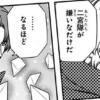 【ワールドトリガー】なんでニノってユズルに嫌われてるの?