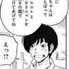 【ワールドトリガー】207話感想!辻ちゃんがあざと可愛すぎる件